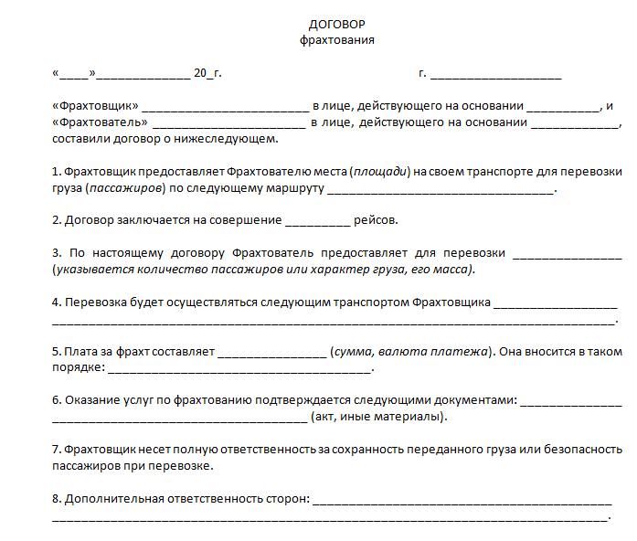 Пример договора фрахтования