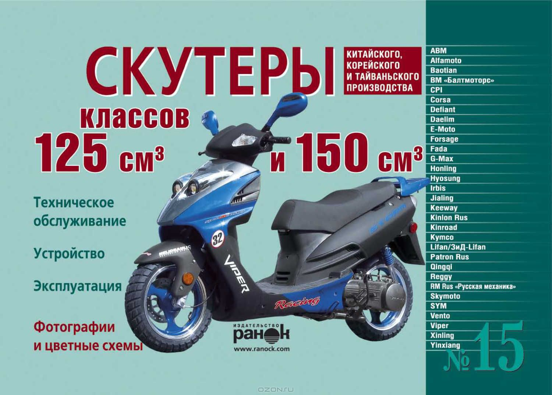 Инструкция по мопеду skygo регулировка карбюратора
