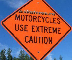 4 способа избежать ДТП на скутере