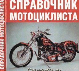 Справочник мотоциклиста — скачать книгу