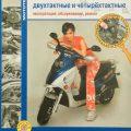 Скутеры двухтактные и четырехтактные: эксплуатация, обслуживание, ремонт (книга)