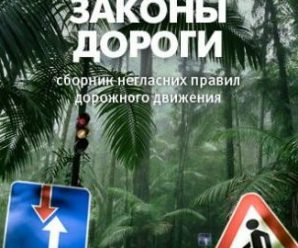 Законы дороги: сборник негласных правил дорожного движения